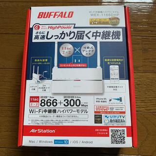 バッファロー(Buffalo)のバッファロー Wi-Fi中継機ハイパワーモデル(PC周辺機器)
