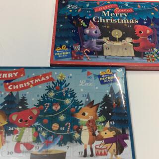 カルディ(KALDI)のカルディ アドベントカレンダー 2種類セット カルディ クリスマス2020(菓子/デザート)