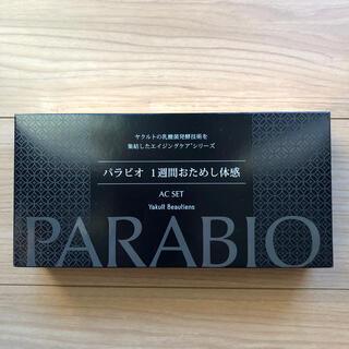 ヤクルト(Yakult)のヤクルト化粧品 パラビオ1週間おためしセット(サンプル/トライアルキット)