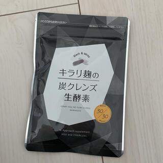 効果 キラリ麹の炭クレンズ