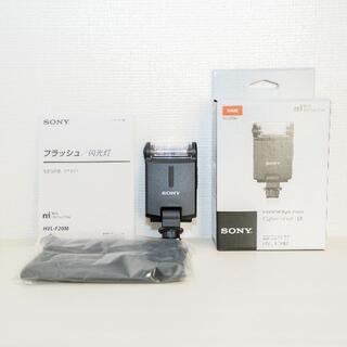 ソニー(SONY)の【超美品】SONY ストロボ HVL-F20M(ストロボ/照明)