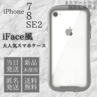 【新品】iFace iPhone 7 8 SE2 アイフェイス型 クリアケース