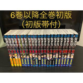 鬼滅の刃 全巻(0-22巻)6巻以降初版(初版帯付多数)