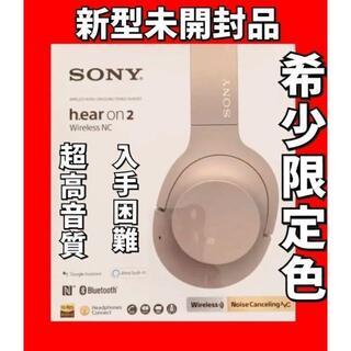 送料無料 新品未開封品 最高峰 SONY ワイヤレス 限定ゴールド色 高音質