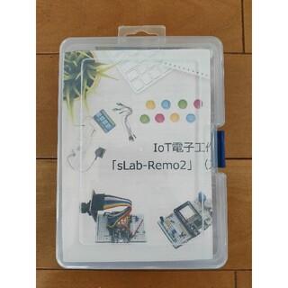 IoT / AI学習 電子工作 スマートリモコン sLab-Remo2