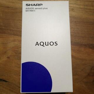 アクオス(AQUOS)のAQUOS sense3 plus 64GB SIMフリー ホワイト(スマートフォン本体)