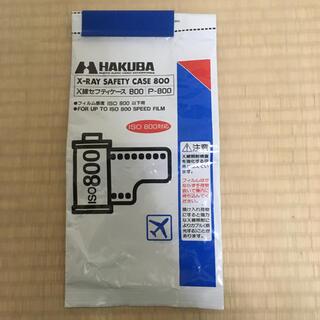 ハクバ(HAKUBA)のX線セフティケース 800(その他)