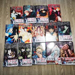 呪術廻戦 全巻セット 0〜13巻まで