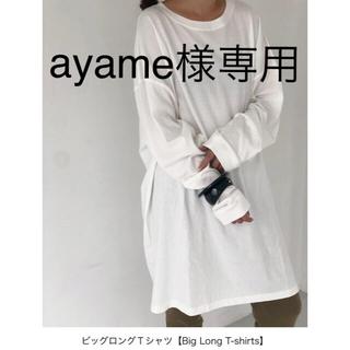 トゥデイフル(TODAYFUL)のayame 様専用 トゥデイフル BIGロングTシャツ(Tシャツ(長袖/七分))