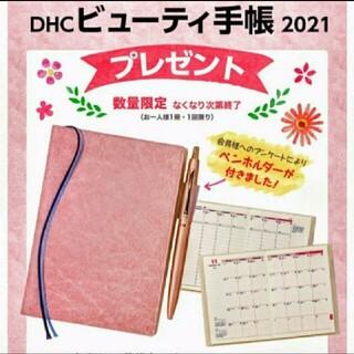 ディーエイチシー(DHC)のDHC ビューティー手帳(手帳)