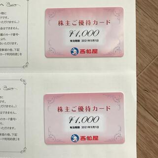 [送料無料]  西松屋株主優待 2000円分