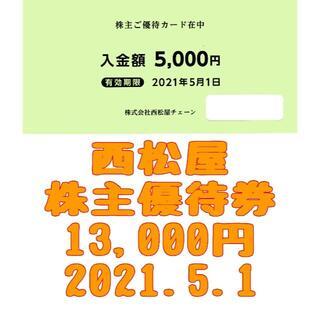 最新 西松屋 株主優待券 13000円 2021.5.1