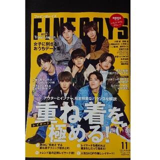 Johnny's - 抜けなし FINEBOYS (ファインボーイズ) 2020年 11月号