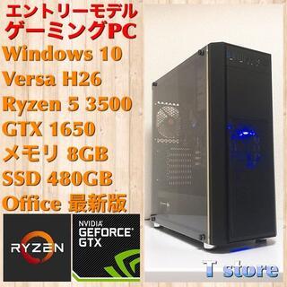 ゲーミングPC(Ryzen5 3500/GTX1650/メモリ8GB)