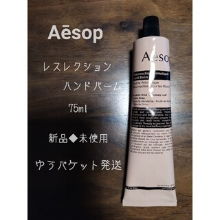 Aesop - 新品・未使用 Aesop イソップ レスレクション ハンドバーム 75ml