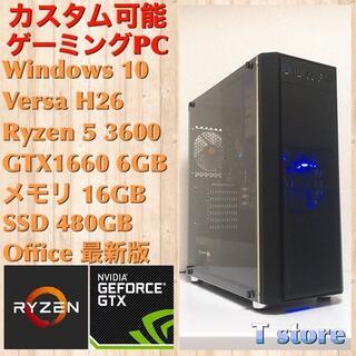 ゲーミングPC(Ryzen5 3600/GTX1660/メモリ16GB)