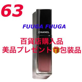 CHANEL - 新品未使用!シャネル ルージュ アリュール ラックリクィッド リップ63番