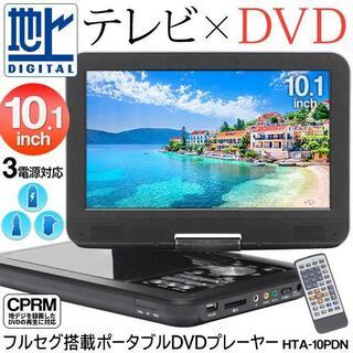 新品★DVDもテレビも見れるフルセグ搭載 10.1インチ/i7(DVDプレーヤー)