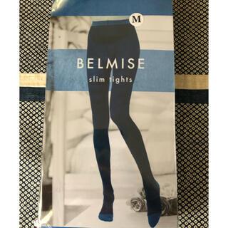 BELMISE ベルミス 着圧 タイツ 新品未使用 正規品 公式サイト購入品