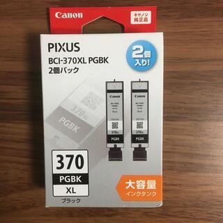 Canon - キャノン純正インク黒色(大容量)2個パックBCI-370XLPGBK