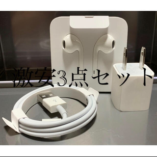 Apple - iPhone  正規品 付属品 イヤホン、アダプター、ケーブル★3点セット