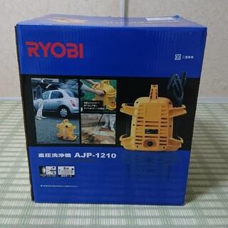 リョービ(RYOBI)の【あなら様専用】新品未使用 高圧洗浄機 AJP-1210 リョービ(洗車・リペア用品)