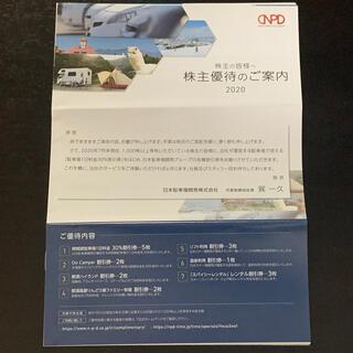 最新 日本駐車場開発 株主優待 一式 2021年10月31日迄