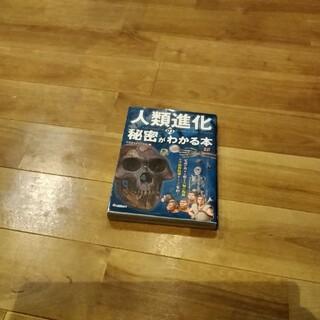 ガッケン(学研)の人類進化の秘密がわかる本(人文/社会)