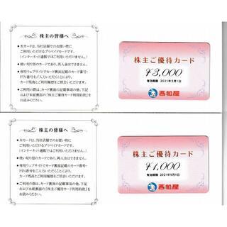 4000円分 西松屋 株主優待カード 2021/5/31まで