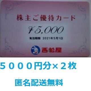 西松屋 最新 株主優待券 10000円分 2021年5月1日迄有効 匿名配送無料