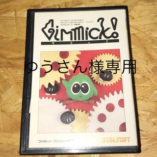 ファミリーコンピュータ(ファミリーコンピュータ)のギミック! ファミコン 完品 美品(家庭用ゲームソフト)