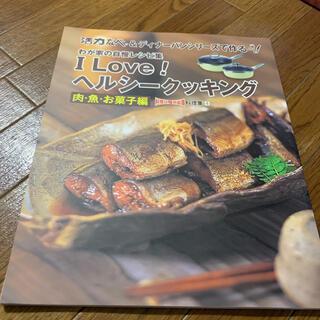 アサヒケイキンゾク(アサヒ軽金属)のアサヒ軽金属 活力なべディナーパンシリーズで作るヘルシークッキング肉、魚、お菓子(料理/グルメ)
