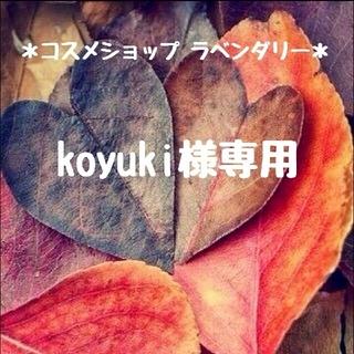 トワニー(TWANY)のkoyuki様専用(化粧下地)