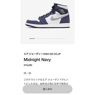 NIKE - エアジョーダン 1 HIGH OG CO JP 27.5cm