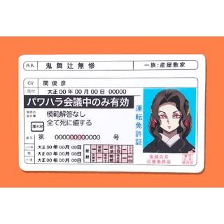 鬼舞辻無惨(女装ver) 鬼滅の刃 同人パロディカード(キャラクターグッズ)