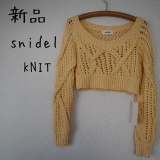 snidel - 【新品】snidel オーバーサイズ ショート ローゲージ ニット