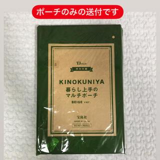 【付録のみ】KINOKUNIYA 暮らし上手のマルチポーチ BEIGE ver.(ポーチ)