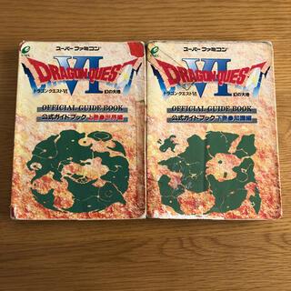 スーパーファミコン(スーパーファミコン)のドラゴンクエストⅥ 幻の大地 攻略本 上巻&下巻(その他)