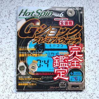 G-SHOCK - 【送料無料】Gショック&プレミアムウォッチ 完全鑑定 本 BOOK 雑誌