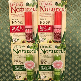 ロート製薬 - リップベビーナチュラル スイートチェリー リッチゆずの香り メンソレータム