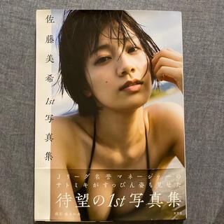 コウブンシャ(光文社)の佐藤美希1st写真集 (アート/エンタメ)