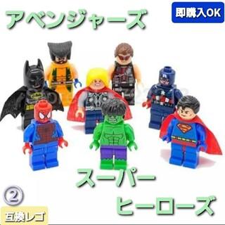 ☆レゴ 互換品 アベンジャーズ・スーパーヒーローズ②☆ 人形8体セット