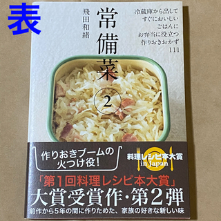 シュフトセイカツシャ(主婦と生活社)の『常備菜2』飛田和緒(料理/グルメ)