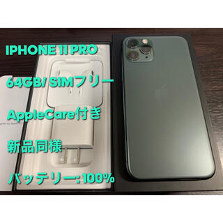 iPhone - IPHONE 11 PRO 64GB SIMフリー新品同様