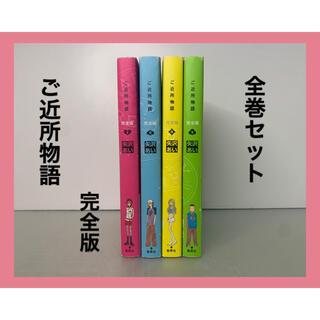 シュウエイシャ(集英社)のご近所物語 完全版 全巻セット(全巻セット)