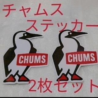 チャムス(CHUMS)のチャムスCHUMS防水ステッカー2枚セット(その他)