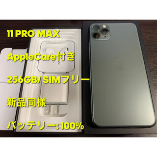 iPhone - IPHONE 11 PRO MAX 256GB SIMフリー新品同様