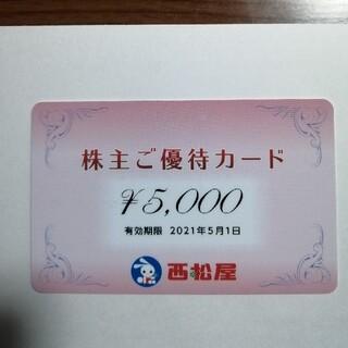 西松屋 5000円