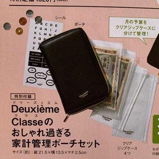 DEUXIEME CLASSE - オトナミューズ11月号付録!
