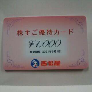 西松屋株主ご優待カード